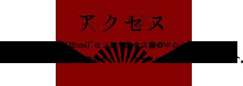 アクセスマップ - 居酒場「坊nzu」は三沢市飲食店街の中心にあり、三沢市内ホテルなど宿泊施設からのアクセスに最適な和風居酒屋です