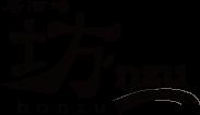 坊nzuロゴ